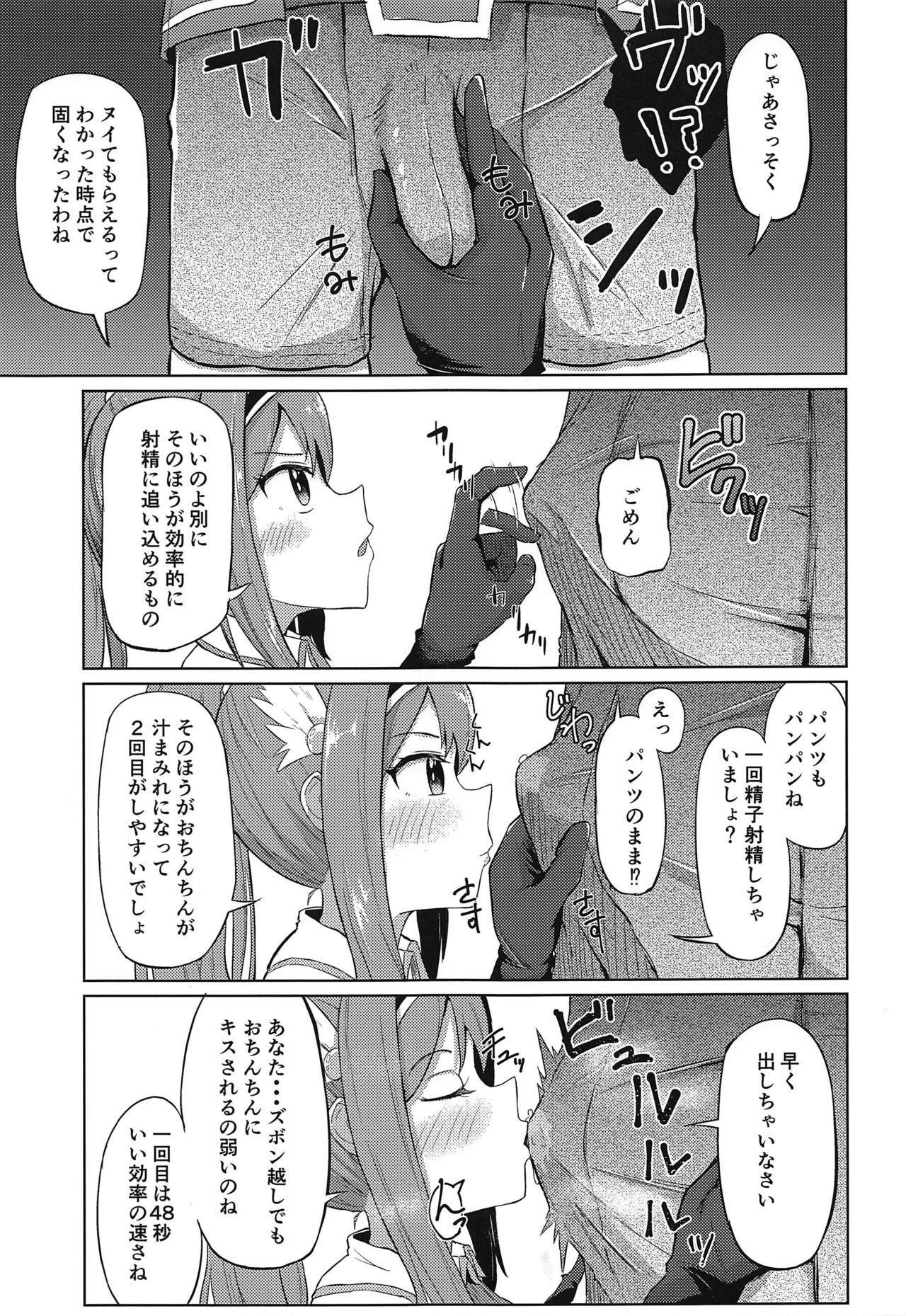 Guild no Tsugoujou Shikatanaku Mercurius Zaidan ga Ochinchin no Osewa o Shite Kureru Hon 3