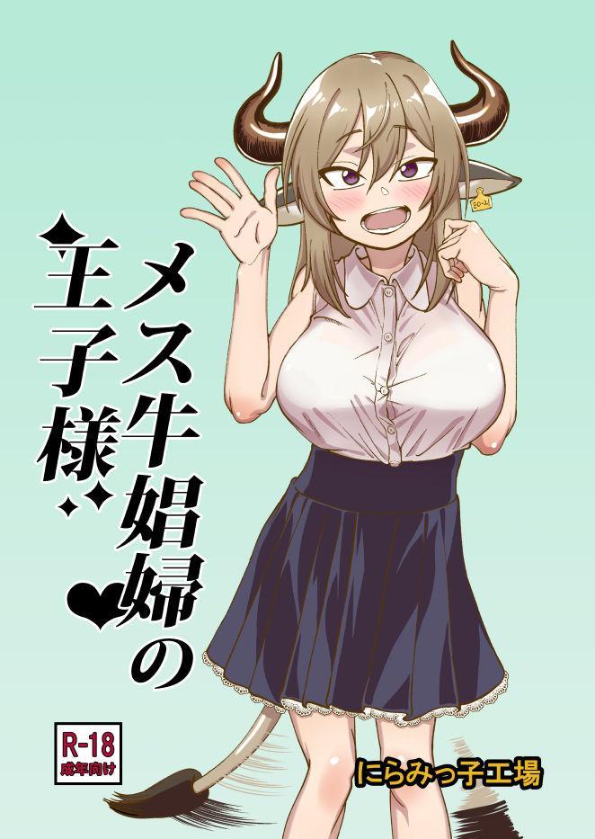 Mesu Ushi Shoufu no Ouji-sama 0