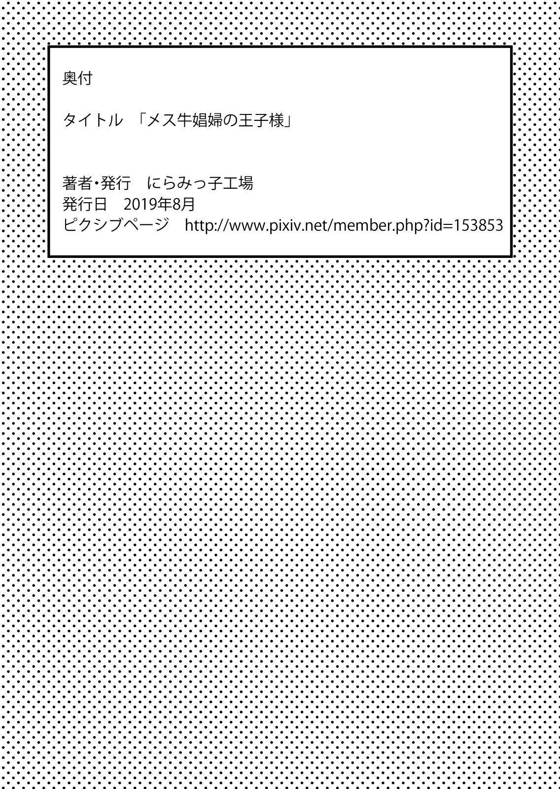 Mesu Ushi Shoufu no Ouji-sama 73