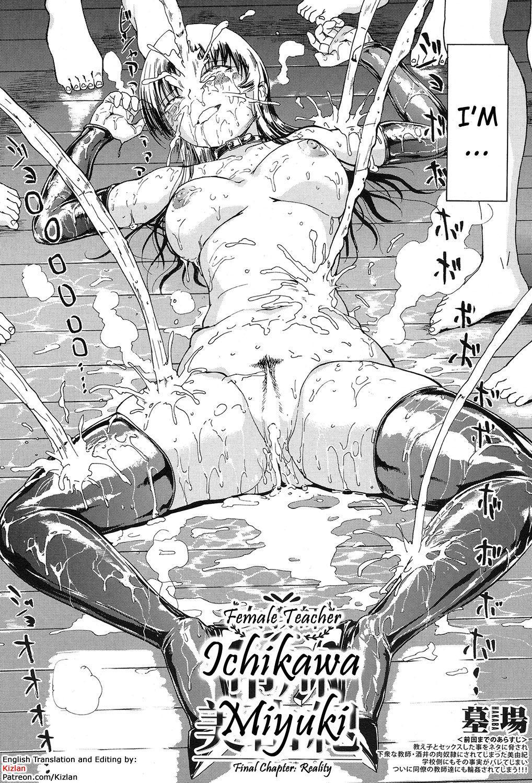 Onna Kyoushi Ichikawa Miyuki 141