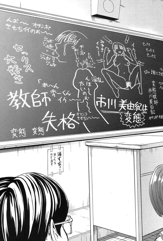 Onna Kyoushi Ichikawa Miyuki 147