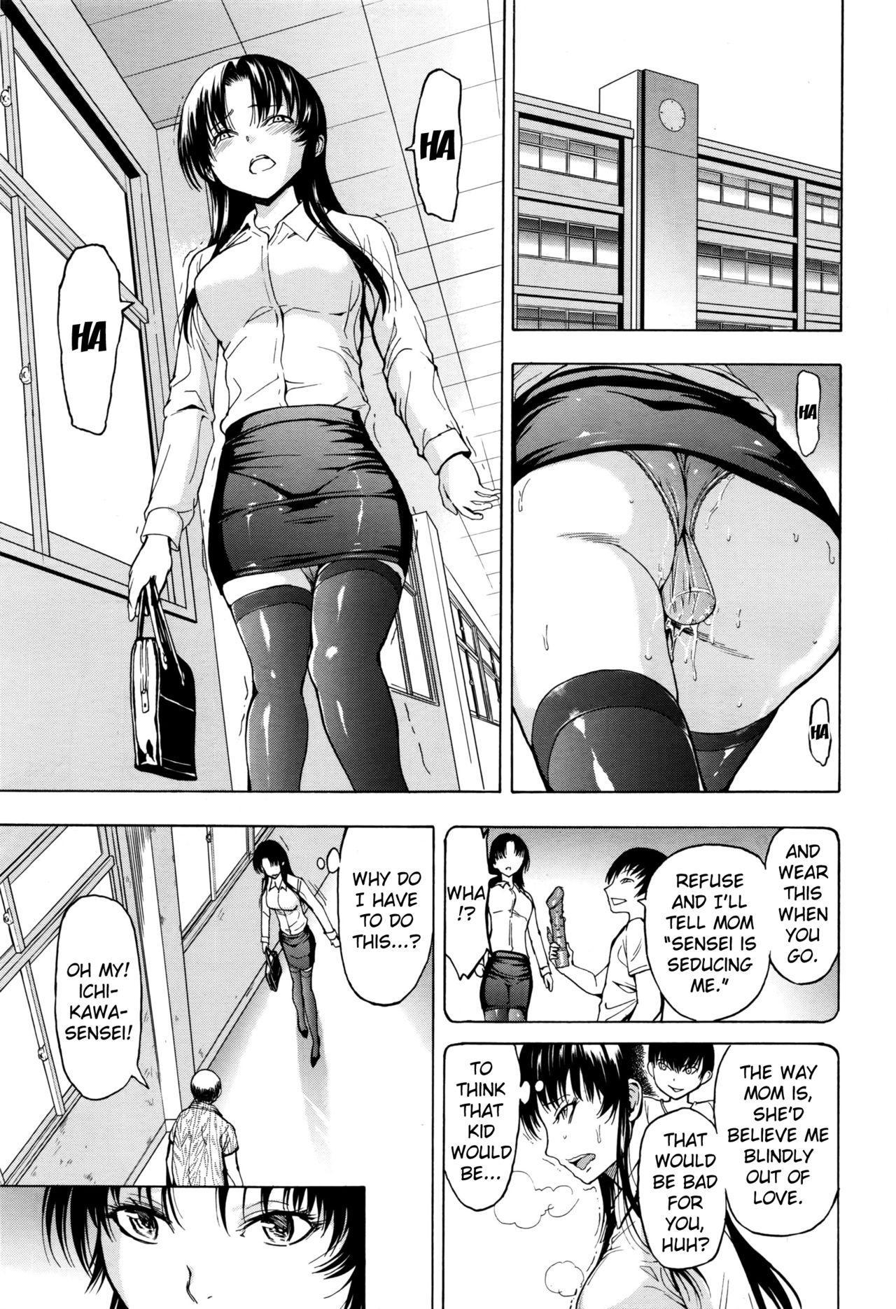 Onna Kyoushi Ichikawa Miyuki 32