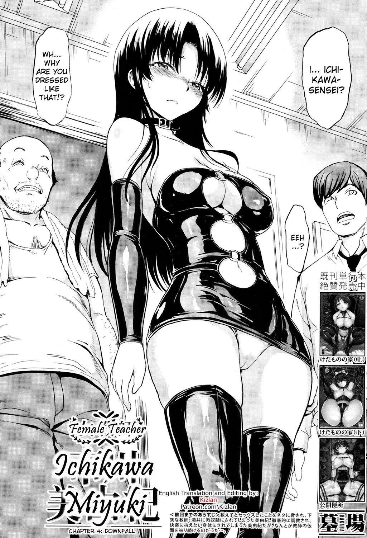 Onna Kyoushi Ichikawa Miyuki 83