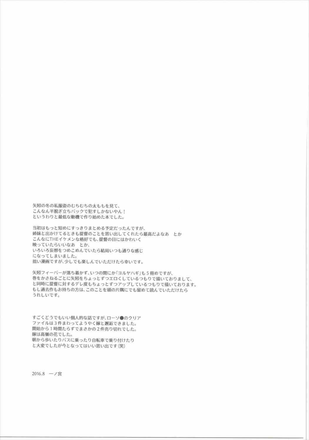 Yoru Yahagi 5 35