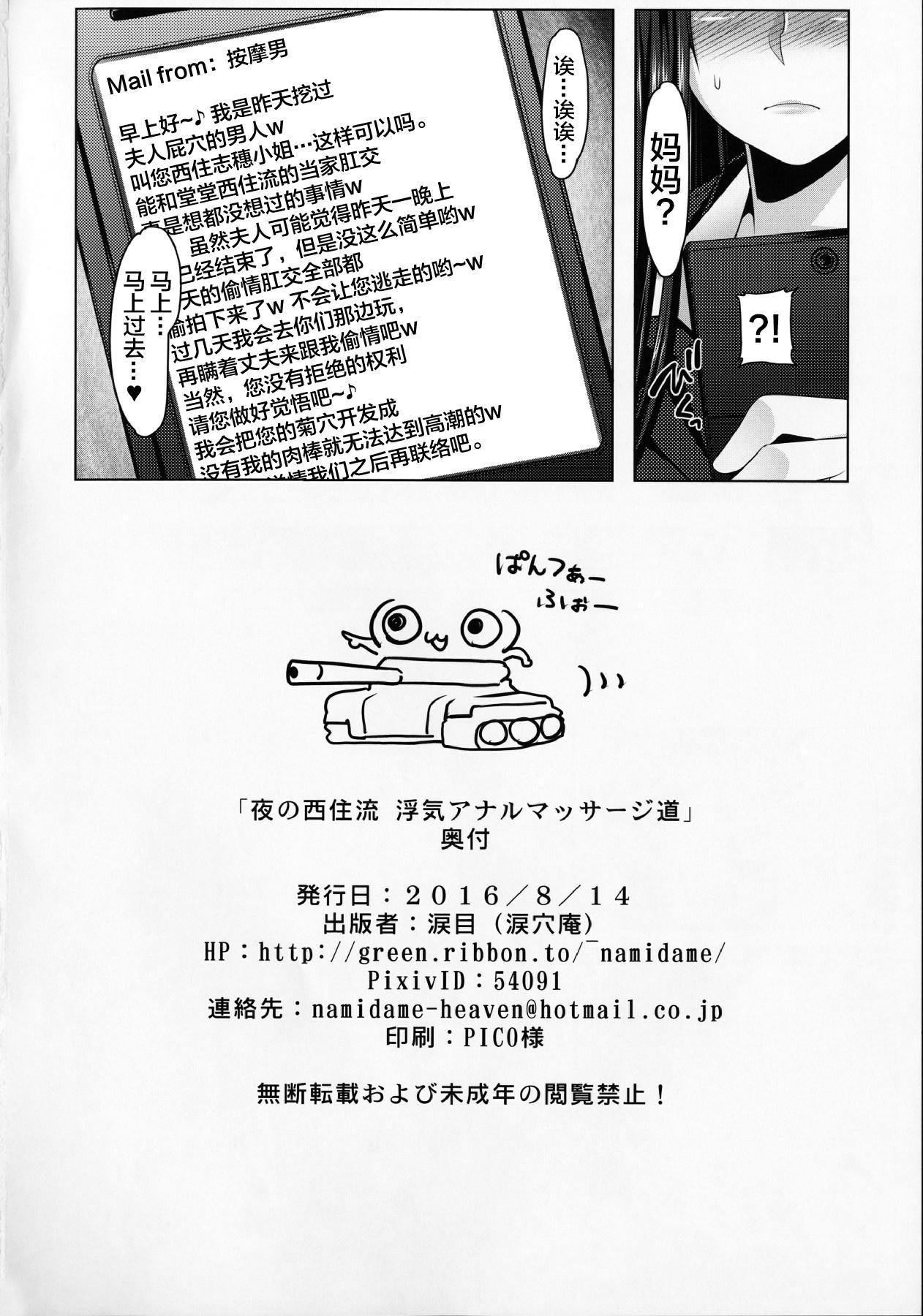 (C90) [Ruiketsuan (Namidame)] Yoru no Nishizumi-ryuu Uwaki Anal Massage-dou (Girls und Panzer) [Chinese] [不咕鸟汉化组] 20