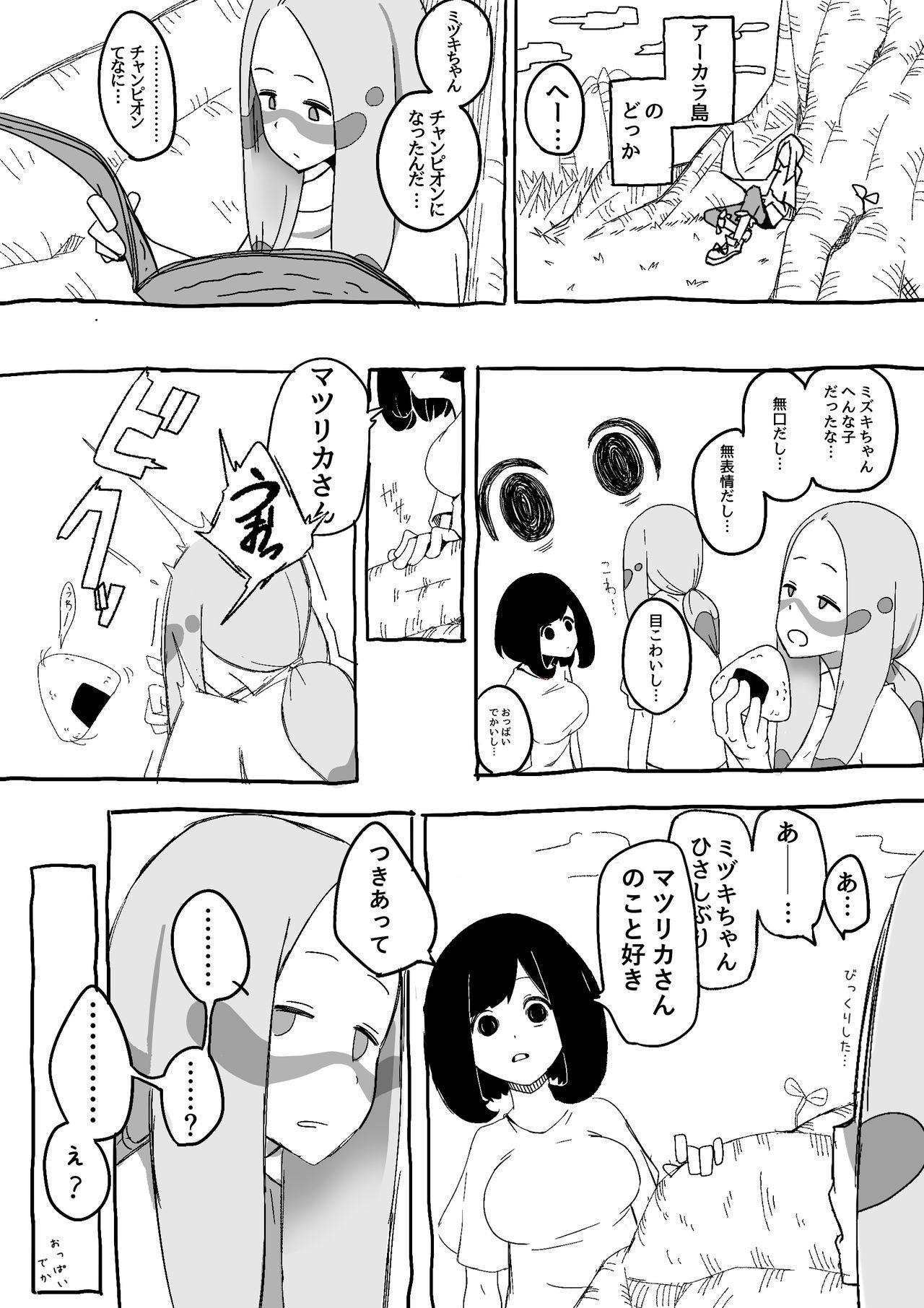 Matsumizu 0