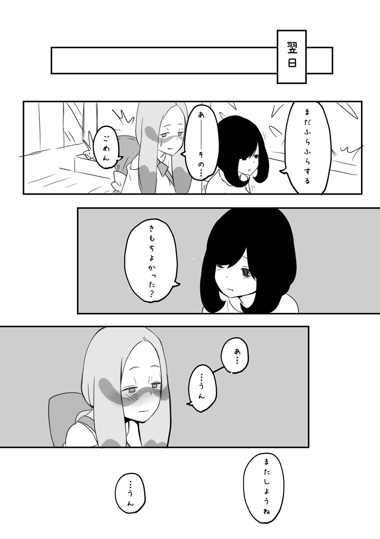 Matsumizu 18