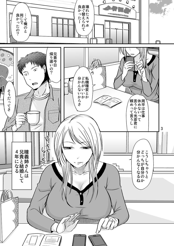 Ore wa Aniki no Oku-san to 2