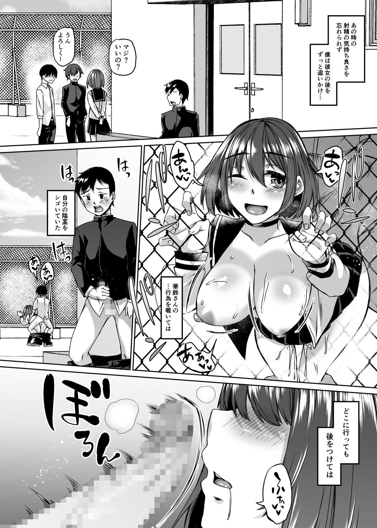 Boku no Kanojo wa Doukyuusei de Succubus de. 9