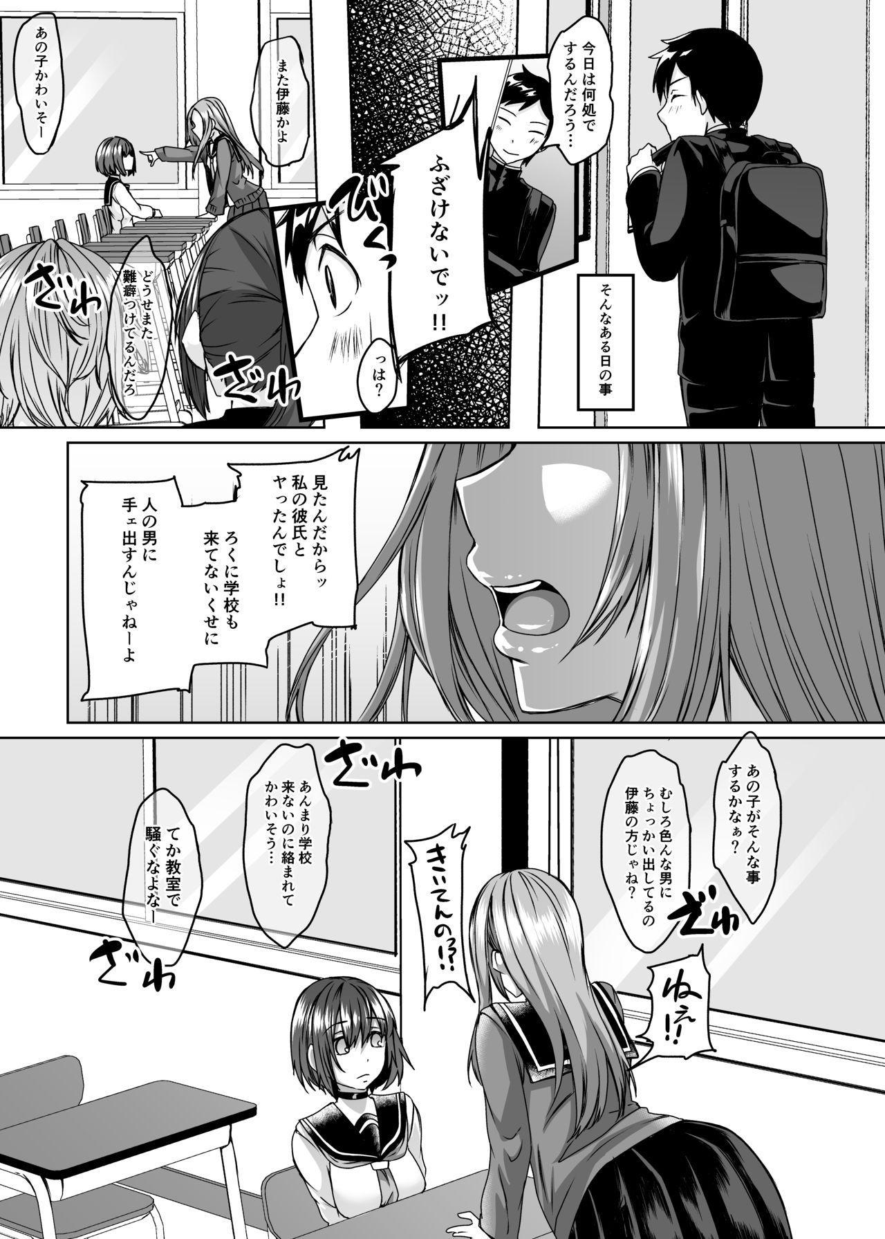 Boku no Kanojo wa Doukyuusei de Succubus de. 12