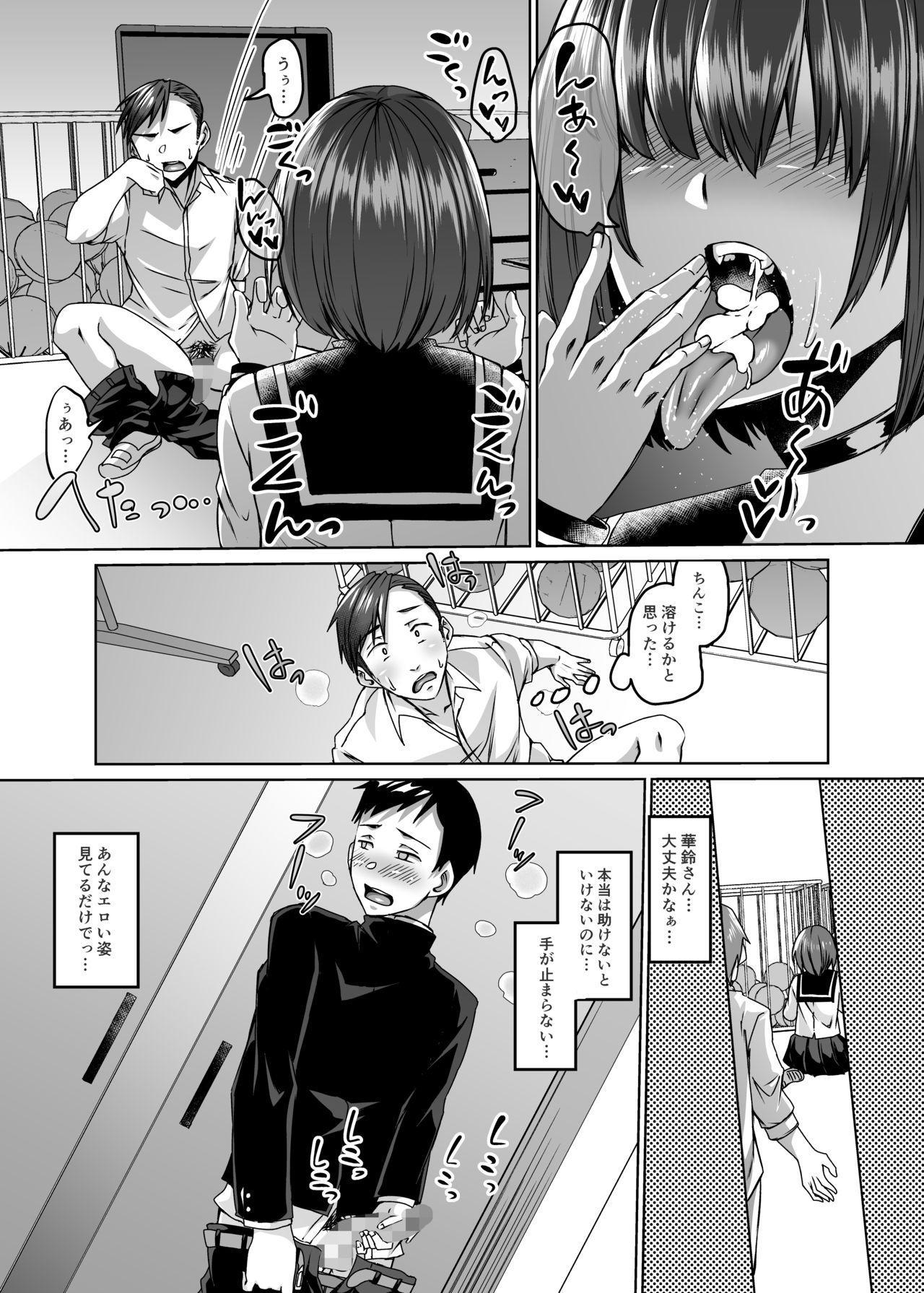 Boku no Kanojo wa Doukyuusei de Succubus de. 22