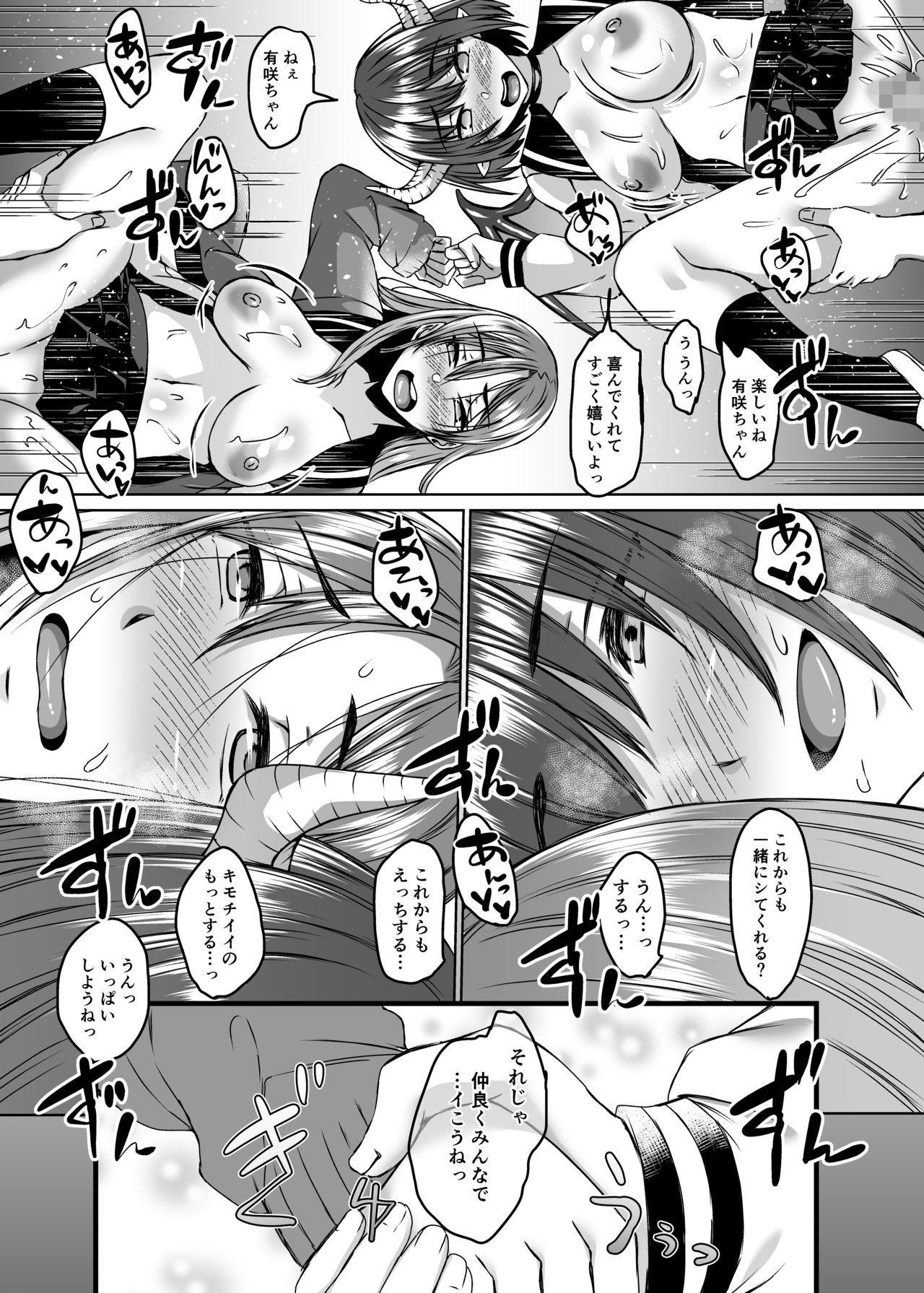 Boku no Kanojo wa Doukyuusei de Succubus de. 37