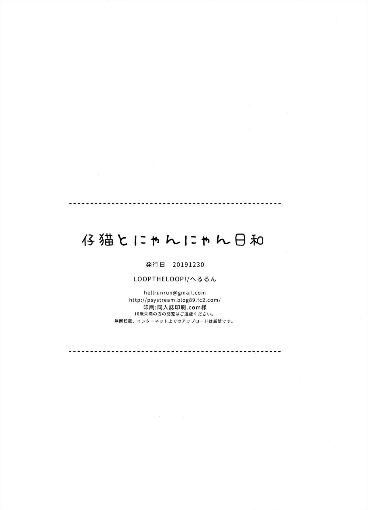 Koneko to Nyan Nyan Biyori 16