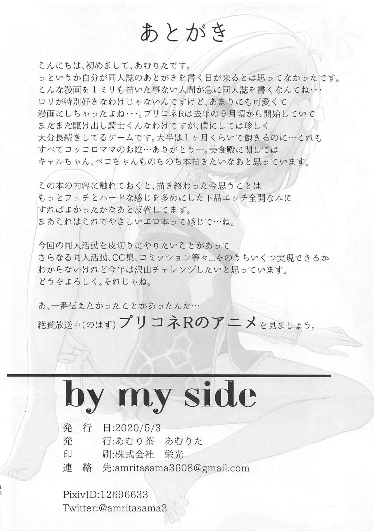 by my side 16