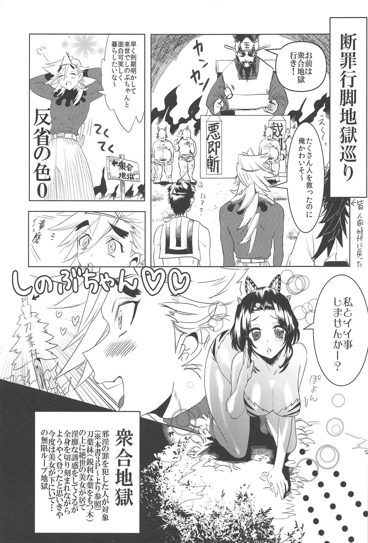 Mushibashira Zecchou Kairaku Shugou Acme Jigoku 19