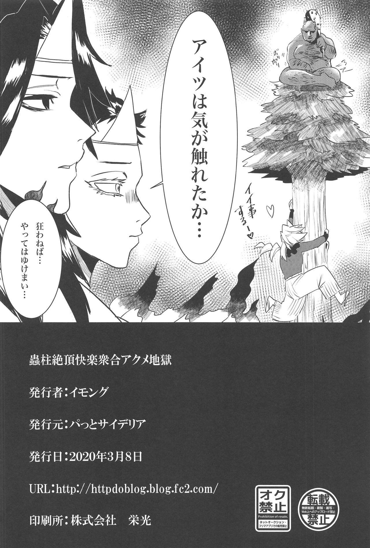 Mushibashira Zecchou Kairaku Shugou Acme Jigoku 20