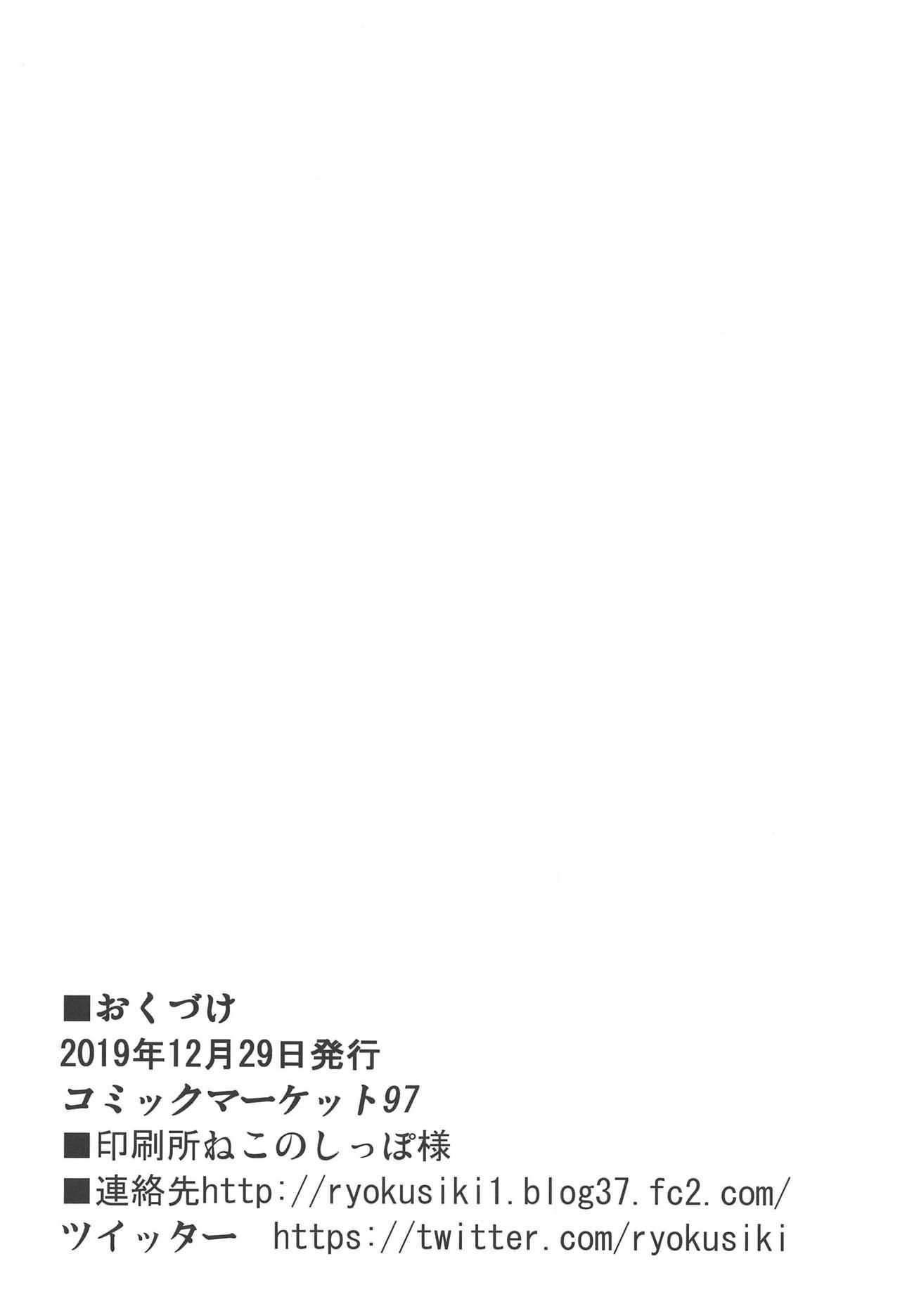 Okita-san to Ichatsuku Hon 20