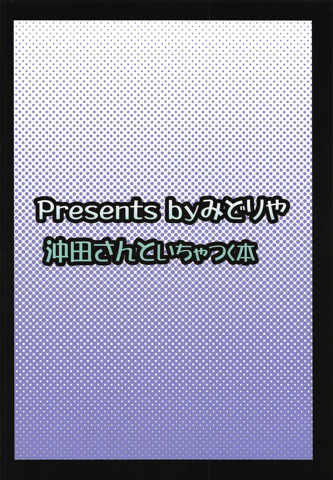 Okita-san to Ichatsuku Hon 21