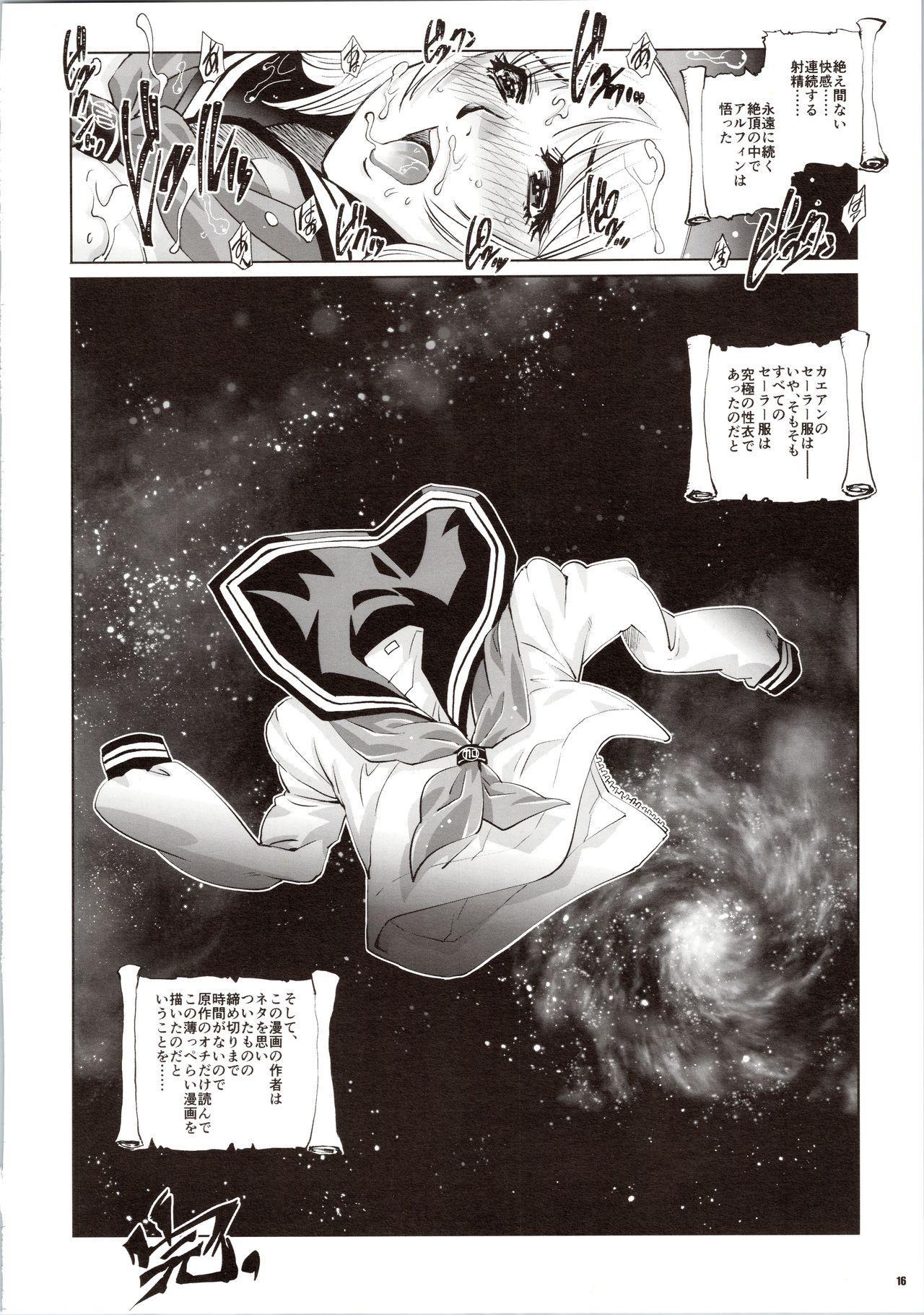 Dirty Pair no Dai Inkei 2 15