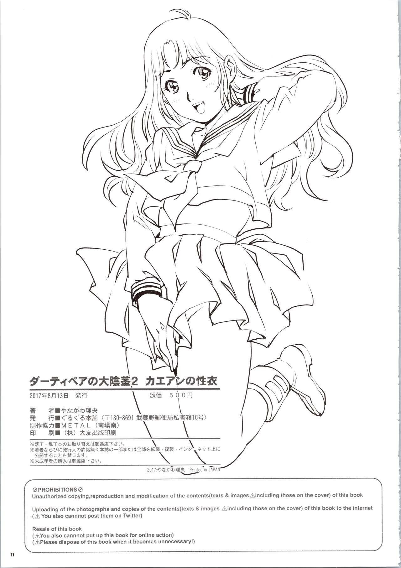 Dirty Pair no Dai Inkei 2 16