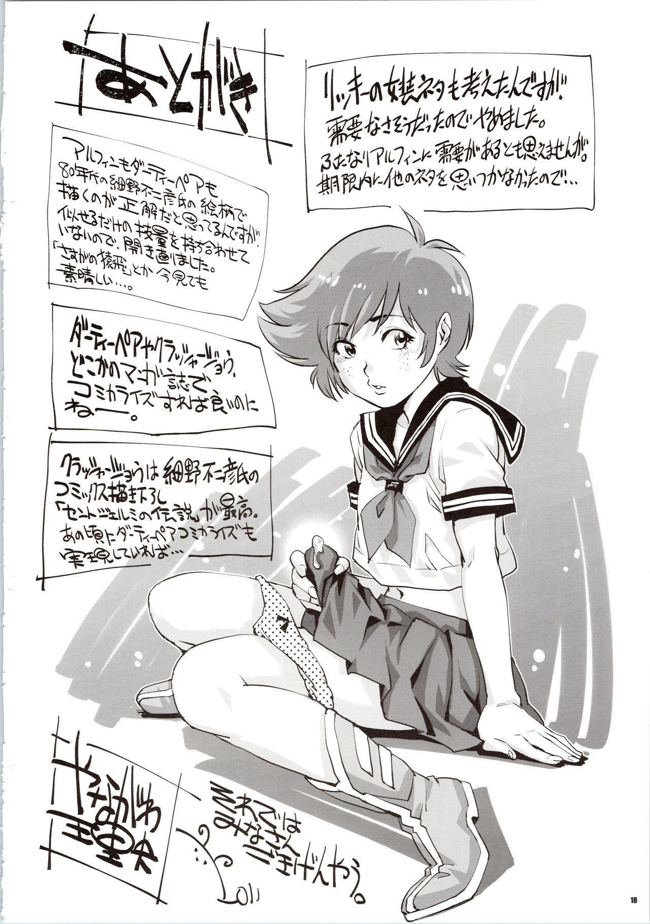 Dirty Pair no Dai Inkei 2 17