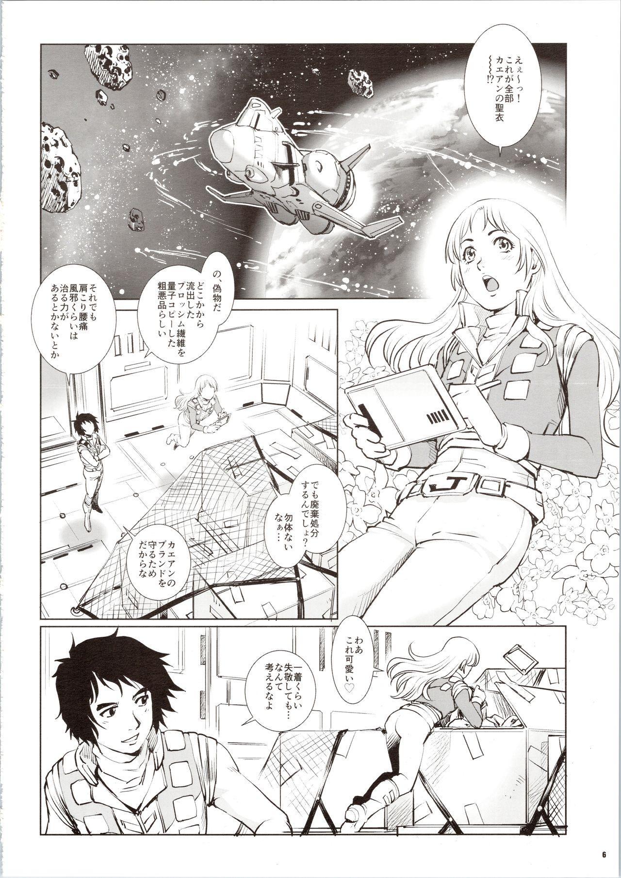 Dirty Pair no Dai Inkei 2 5