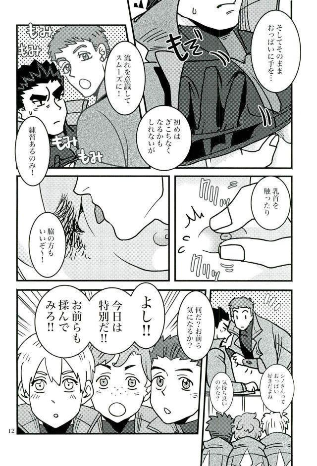 Akihiro Sensei de Seikyouiku 10