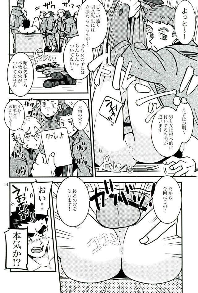 Akihiro Sensei de Seikyouiku 12