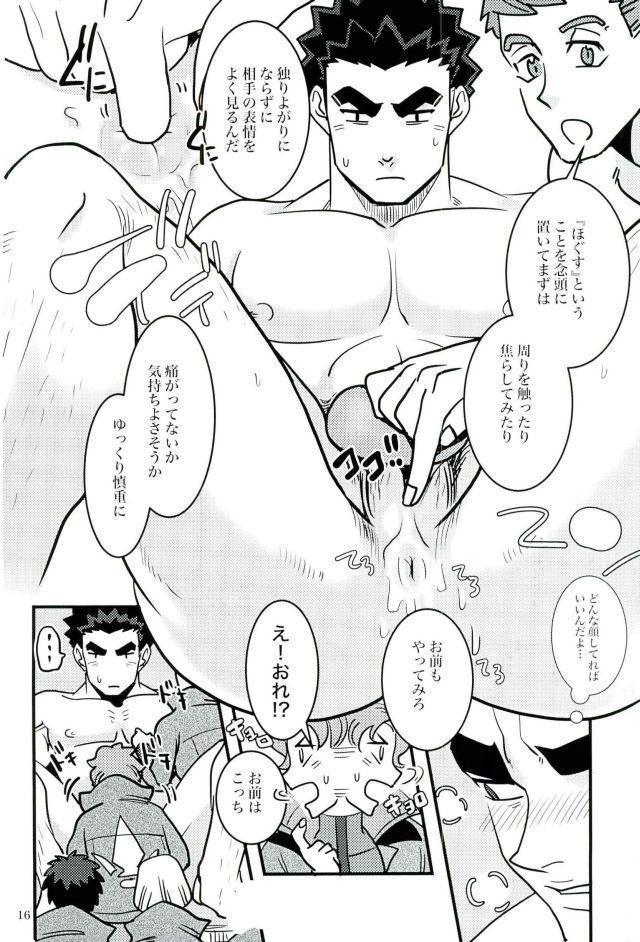 Akihiro Sensei de Seikyouiku 14