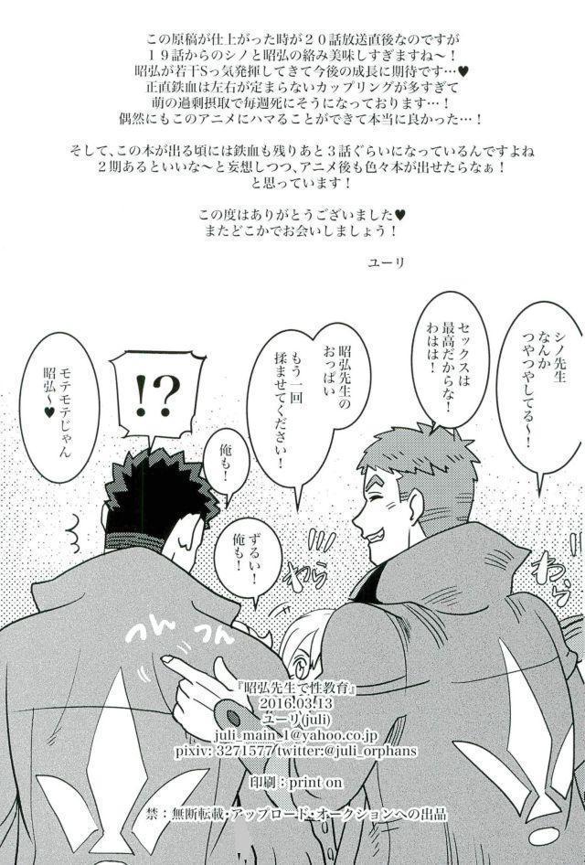 Akihiro Sensei de Seikyouiku 21