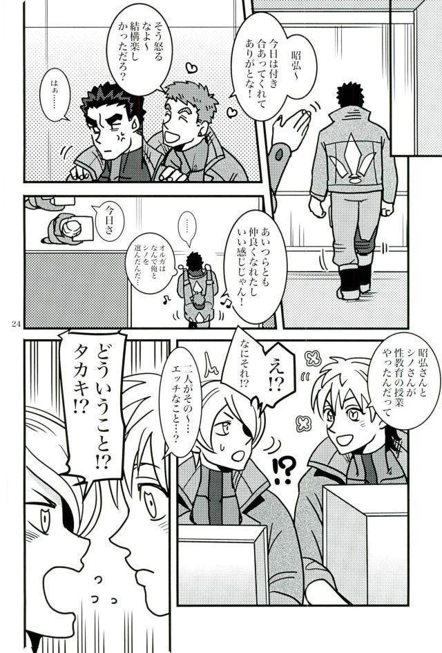 Akihiro Sensei de Seikyouiku 22