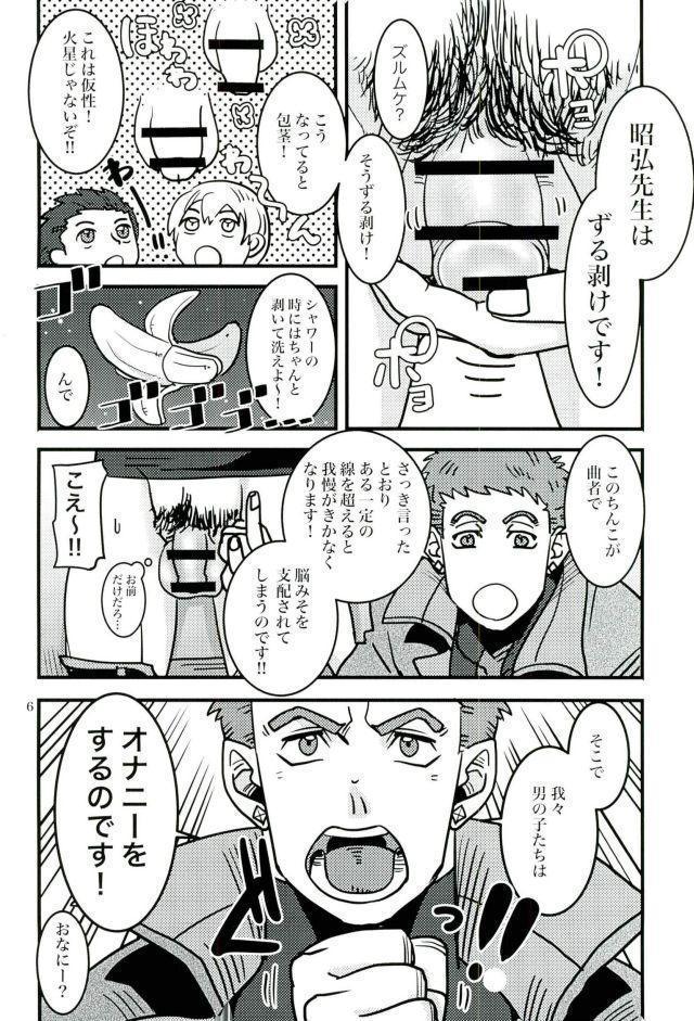 Akihiro Sensei de Seikyouiku 4