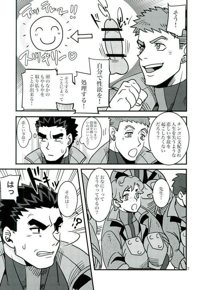 Akihiro Sensei de Seikyouiku 5
