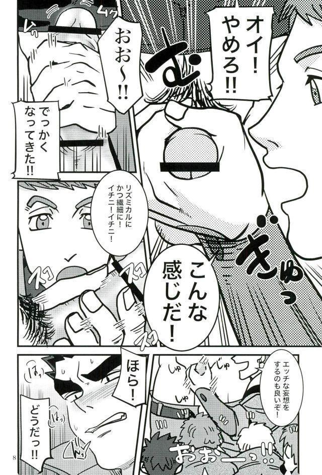 Akihiro Sensei de Seikyouiku 6