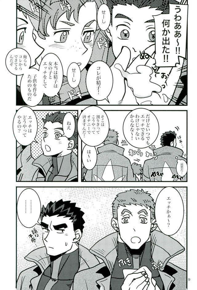 Akihiro Sensei de Seikyouiku 7