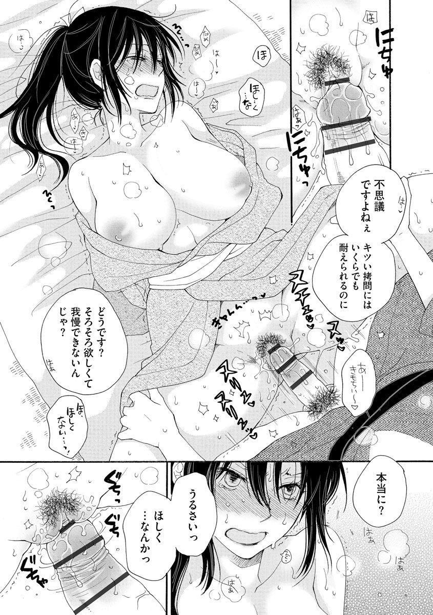 Kunoichi Iori-san 14