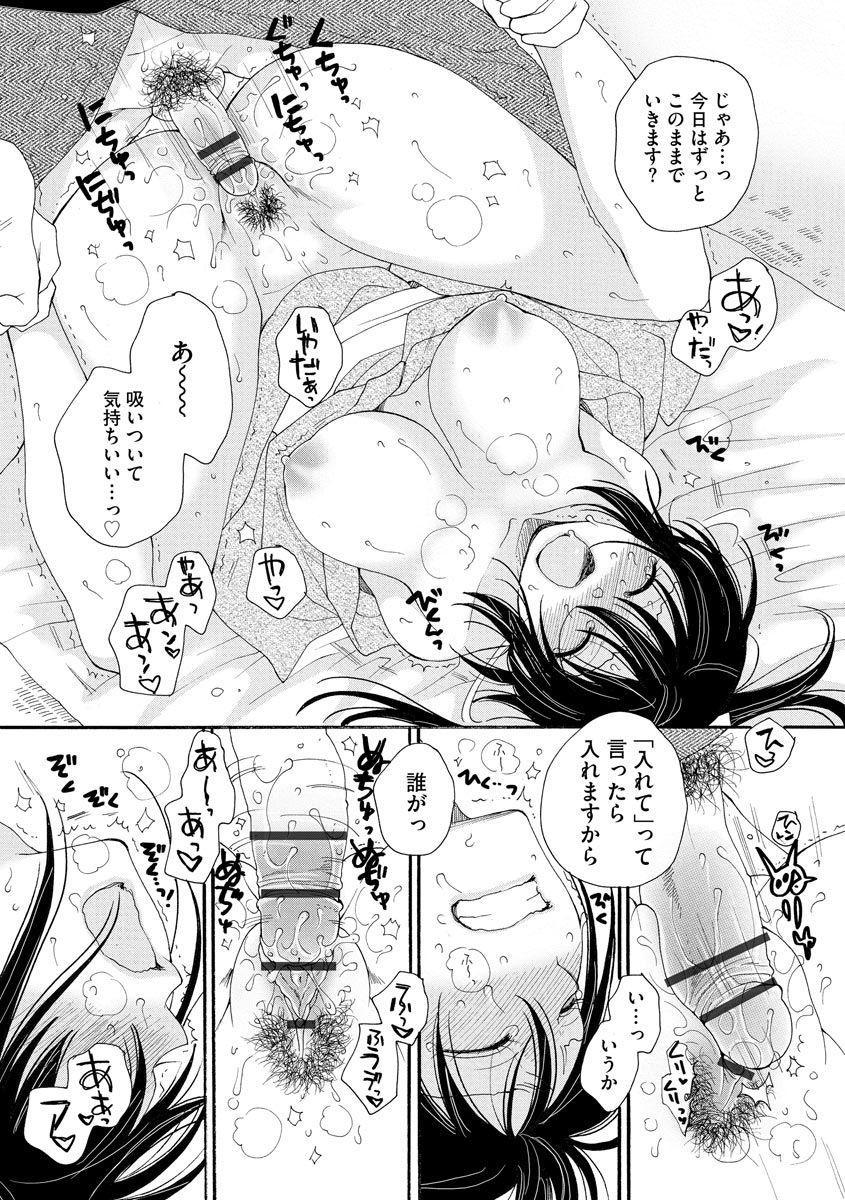 Kunoichi Iori-san 15