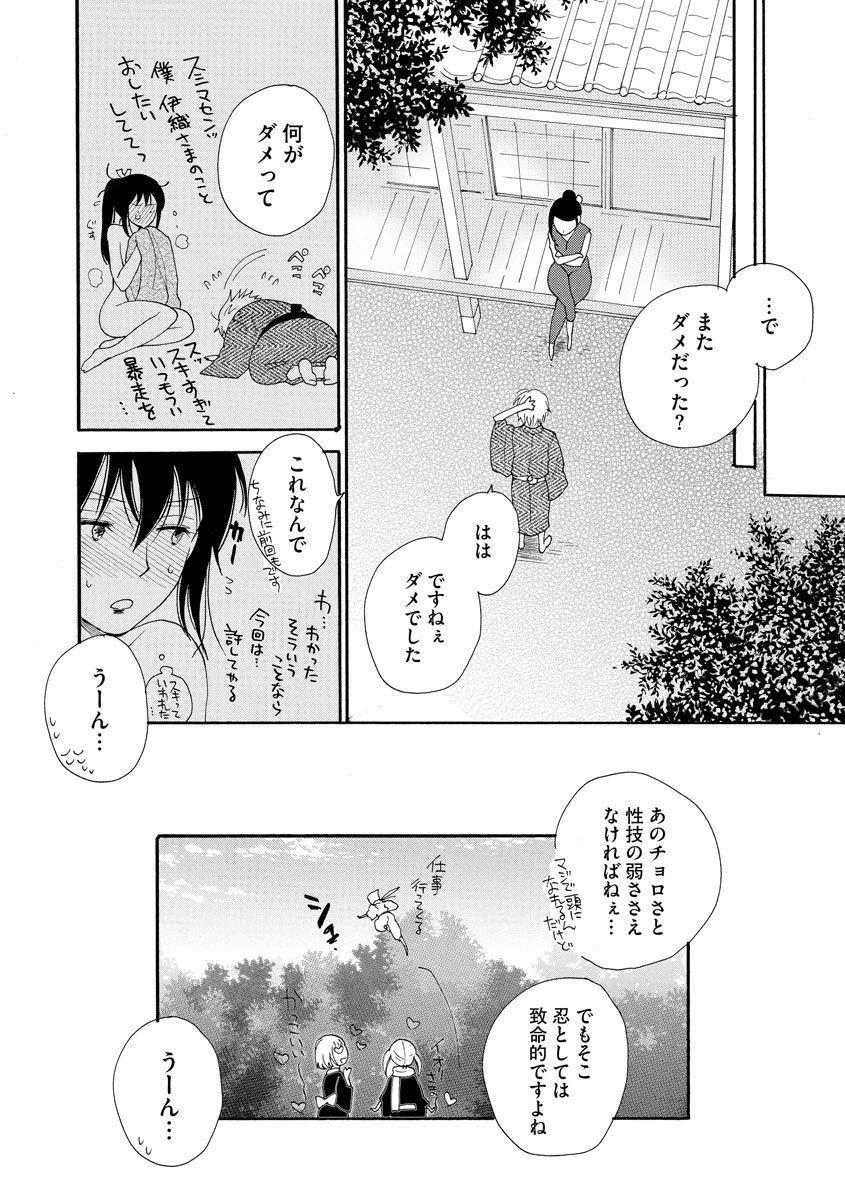 Kunoichi Iori-san 21
