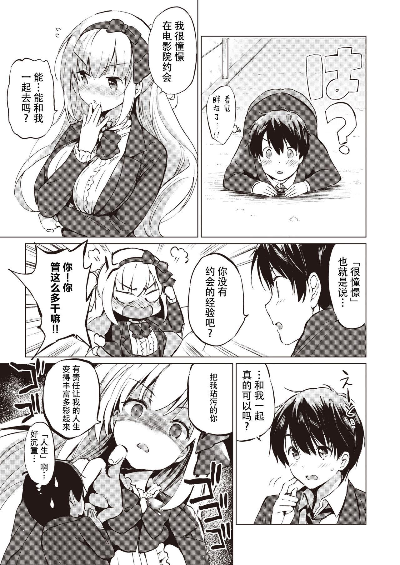 [Kurimomo (Tsukako)]sekigaharasann shiri-zu Ch. 1-3 (COMIC Kairakuten BEAST ) [鬼畜王汉化组][DL版] 18