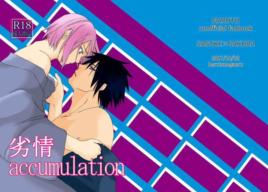 Retsujou Accumulation 0