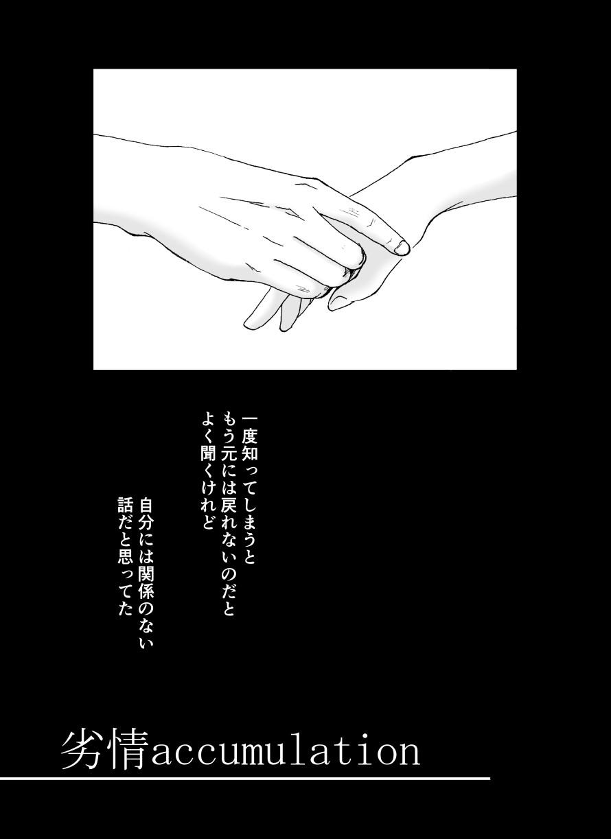 Retsujou Accumulation 1