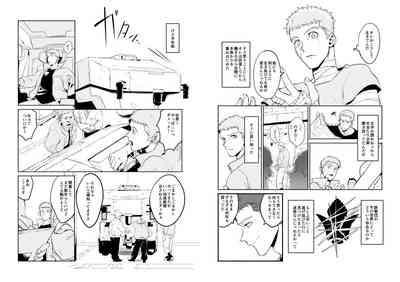 Hoshi ga Matataku Koro 10
