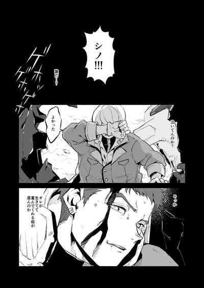 Hoshi ga Matataku Koro 2