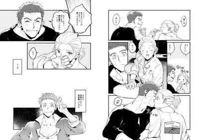 Hoshi ga Matataku Koro 5