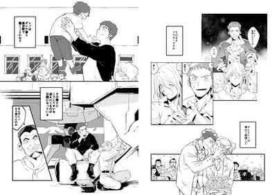 Hoshi ga Matataku Koro 6