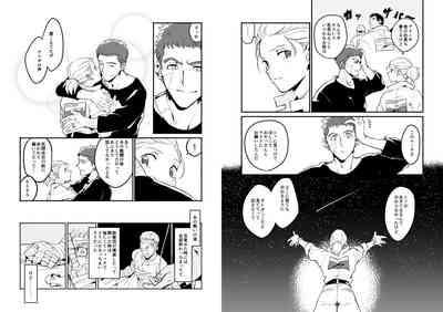 Hoshi ga Matataku Koro 9