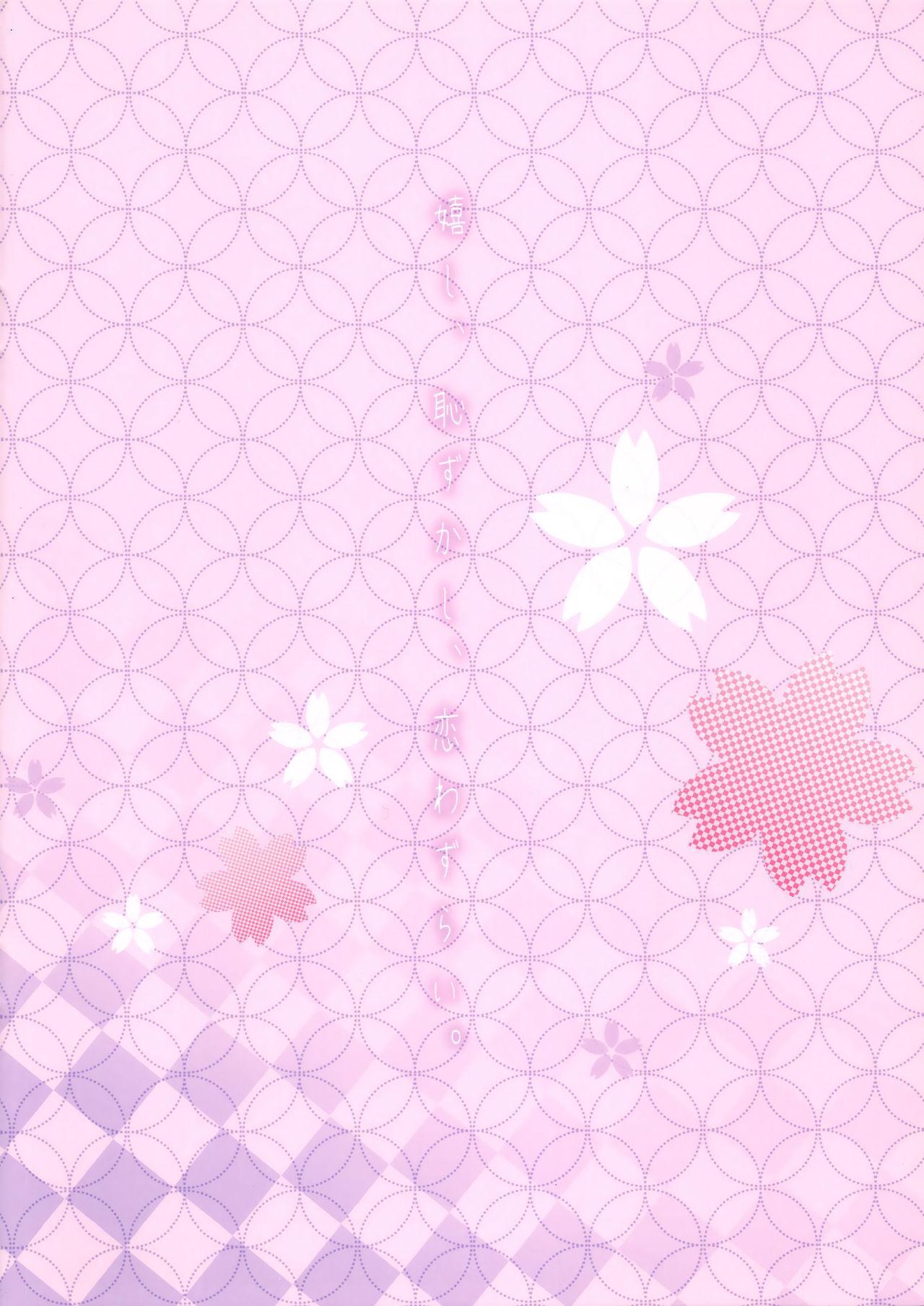 Ureshi, Hazukashi, Koi Wazurai. 15