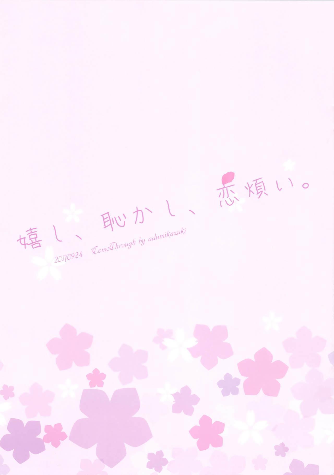 Ureshi, Hazukashi, Koi Wazurai. 2