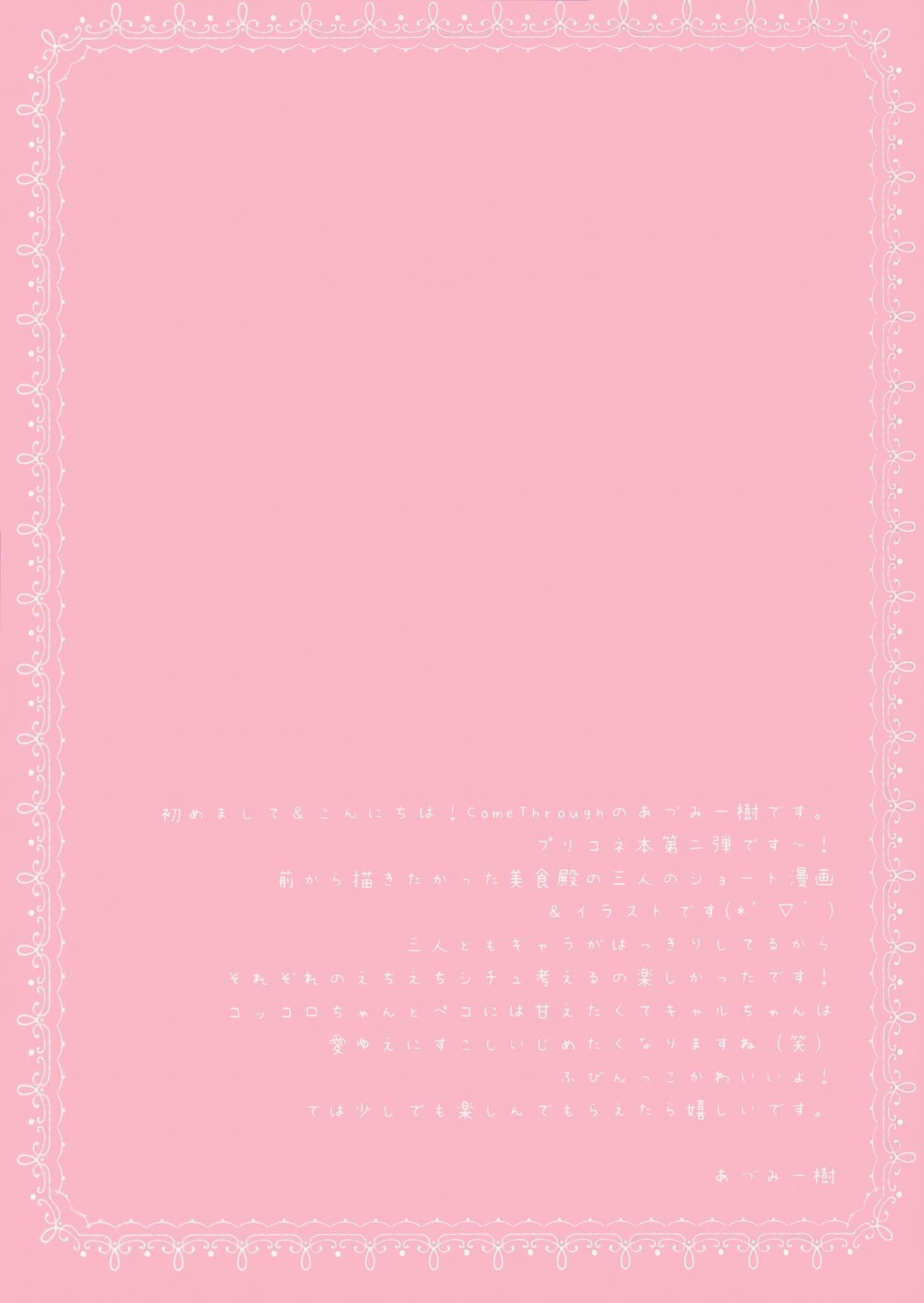 Oishii Bishokuden 2