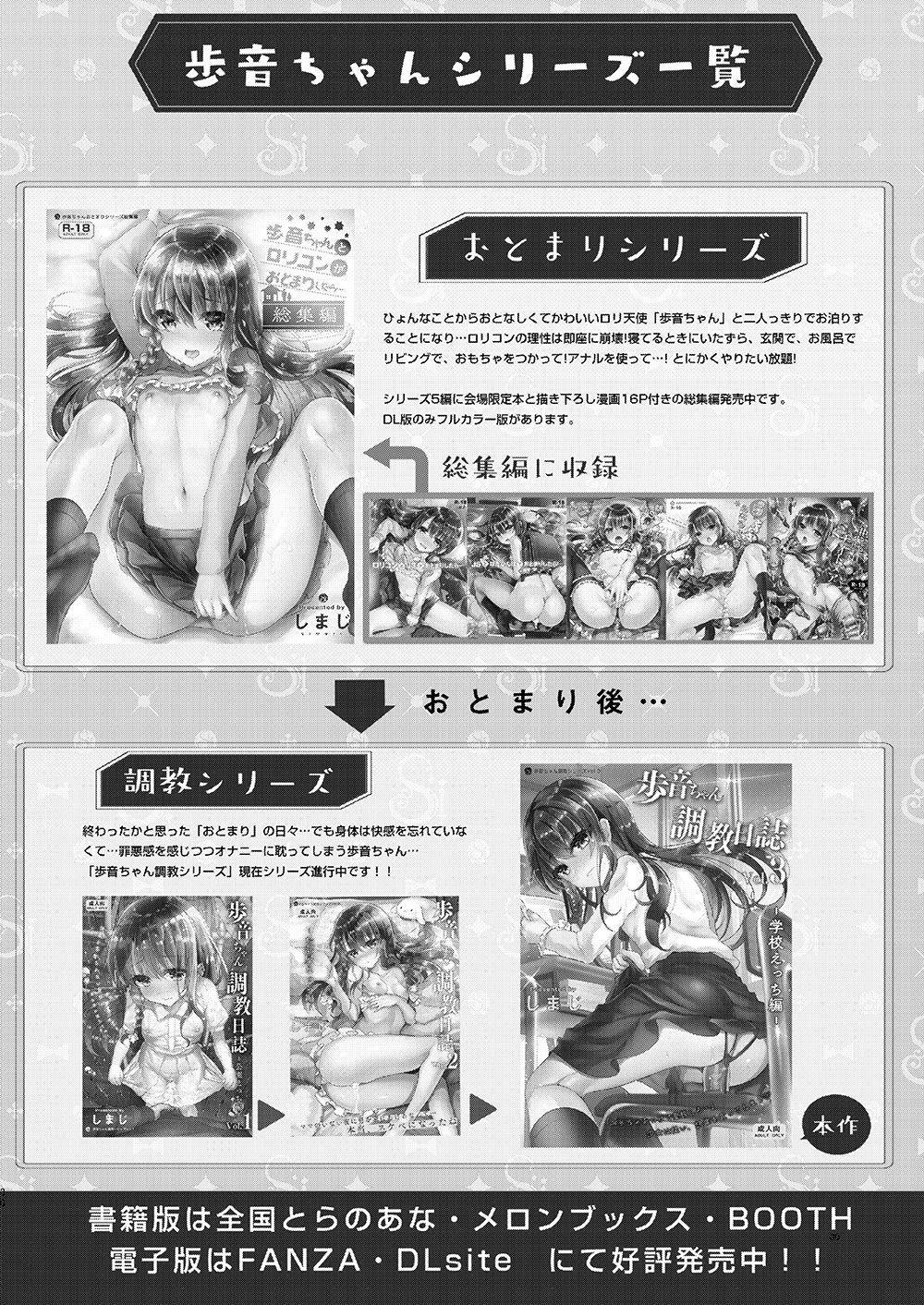 [Shimajiya (Shimaji)] Ayune-chan Choukyou Nisshi Vol. 3 -Gakkou Ecchi Hen- [Chinese] [雪球个人汉化] [Digital] 31